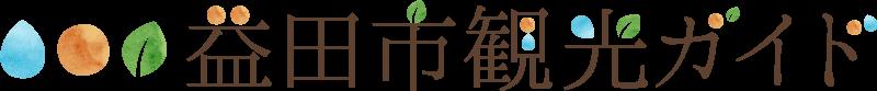 益田市観光ガイド