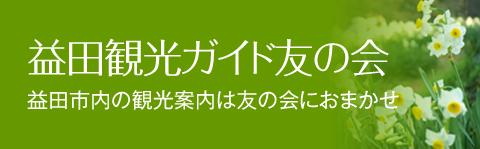 益田観光ガイド友の会