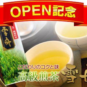 益田製茶(お茶)