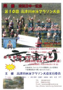 第10回 高津川水泳マラソン大会