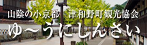 津和野観光協会
