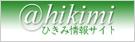 ひきみ情報サイト