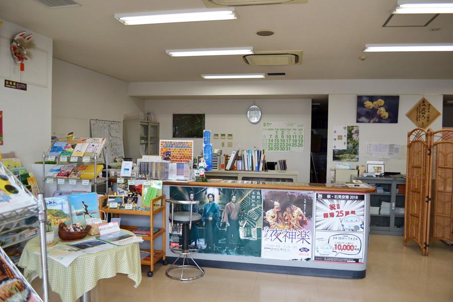 益田市観光協会