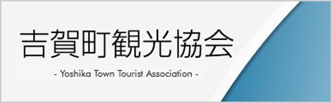 吉賀町観光協会
