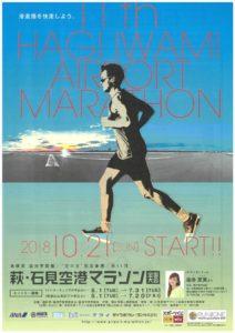 第11回 萩・石見空港マラソン