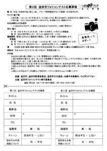 第二回 益田市フォトコンテスト