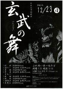 年末太刀納神楽 玄武の舞 ふれあいホールみと | 益田市 | 島根県 | 日本