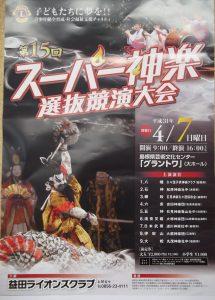 第15回スーパー神楽選抜競演大会 島根県芸術文化センター「グラントワ」大ホール | 益田市 | 島根県 | 日本