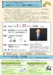 山﨑理事長の講演会チラシ(最終)のサムネイル