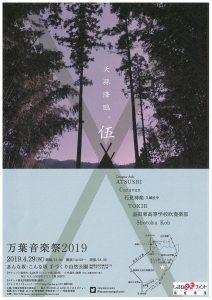 万葉音楽祭2019 あんな坂・こんな坂 手づくり自然公園 | 益田市 | 島根県 | 日本