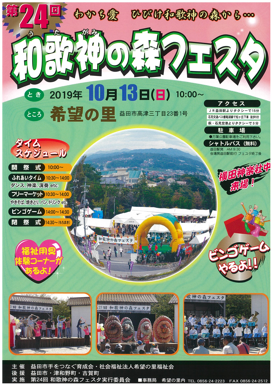 第24回 和歌神の森フェスタ   一般社団法人 益田市観光協会