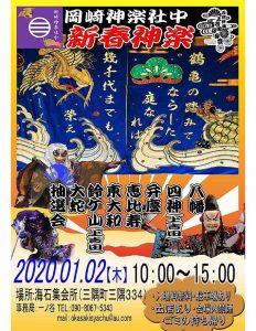 【新春神楽】石見神楽上吉田保存会 海石集会所 | 浜田市 | 島根県 | 日本