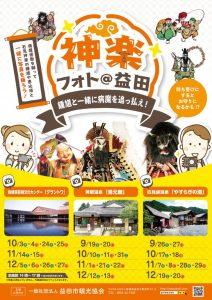 神楽フォト@益田  匹見峡温泉「やすらぎの湯」 | 益田市 | 島根県 | 日本