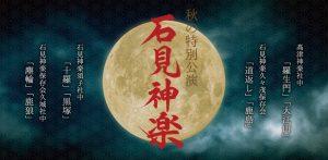 石見神楽秋の特別公演  高津柿本神社 | 益田市 | 島根県 | 日本