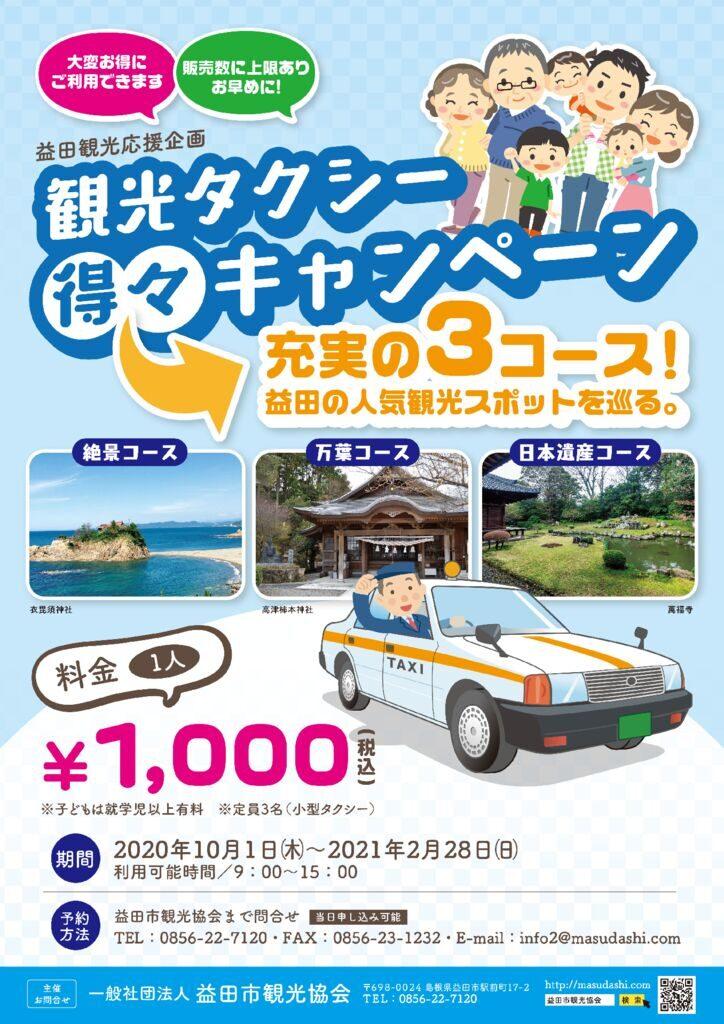 益田市観光協会_観光タクシー_おもてのサムネイル