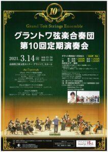 グラントワ弦楽合奏団 第10回定期演奏会  グラントワ 大ホール | 益田市 | 島根県 | 日本