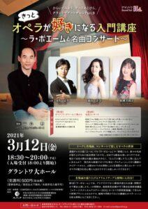 きっとオペラが好きになる入門講座 ~ラ・ボエームと名曲コンサート~ グラントワ 大ホール | 益田市 | 島根県 | 日本