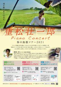 重松壮一郎ピアノコンサート(ディナー付)  川登芸術村カフェデルファ | 益田市 | 島根県 | 日本