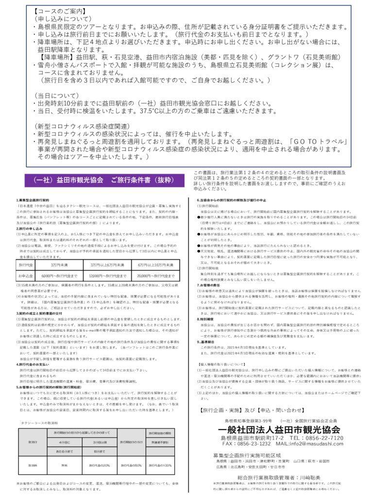 日本遺産『中世の益田』を辿る日帰りタクシー観光コース裏