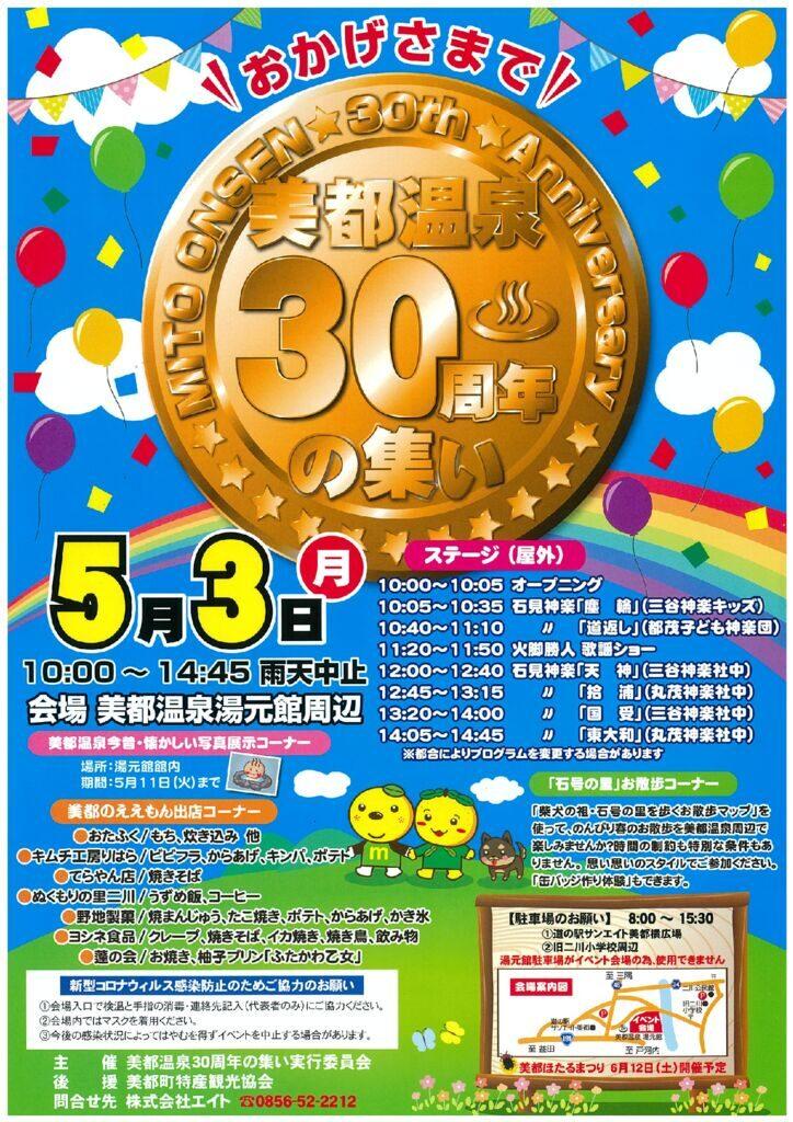 美都温泉30周年の集い