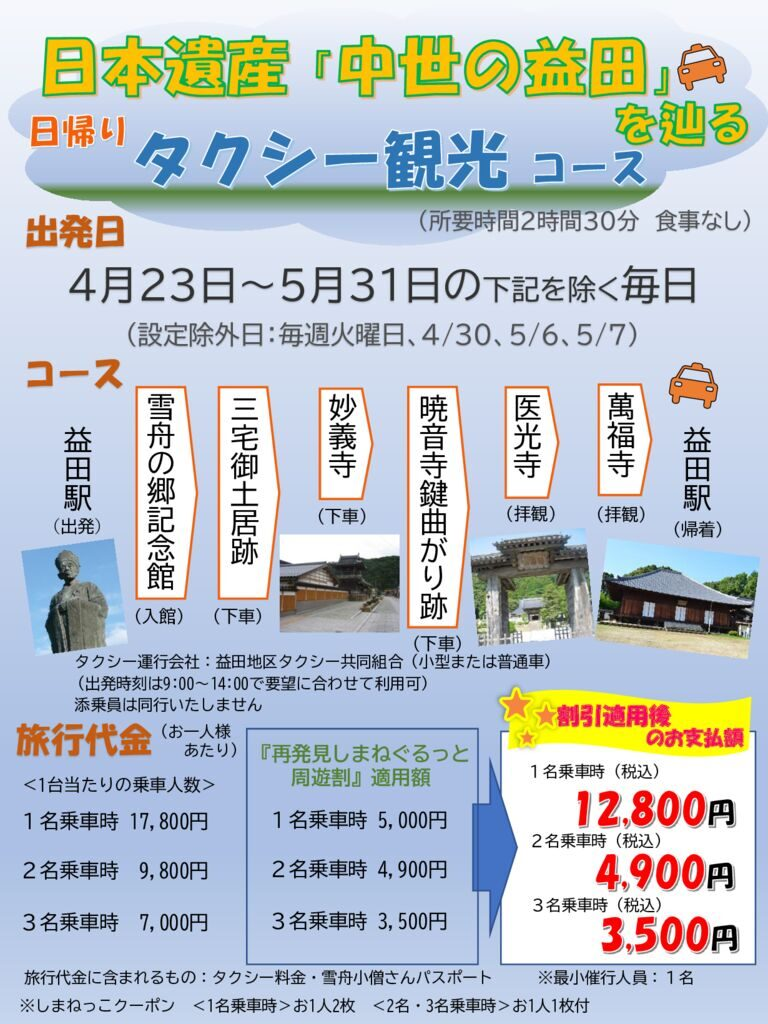 日本遺産『中世の益田』を辿る日帰りタクシー観光コース表