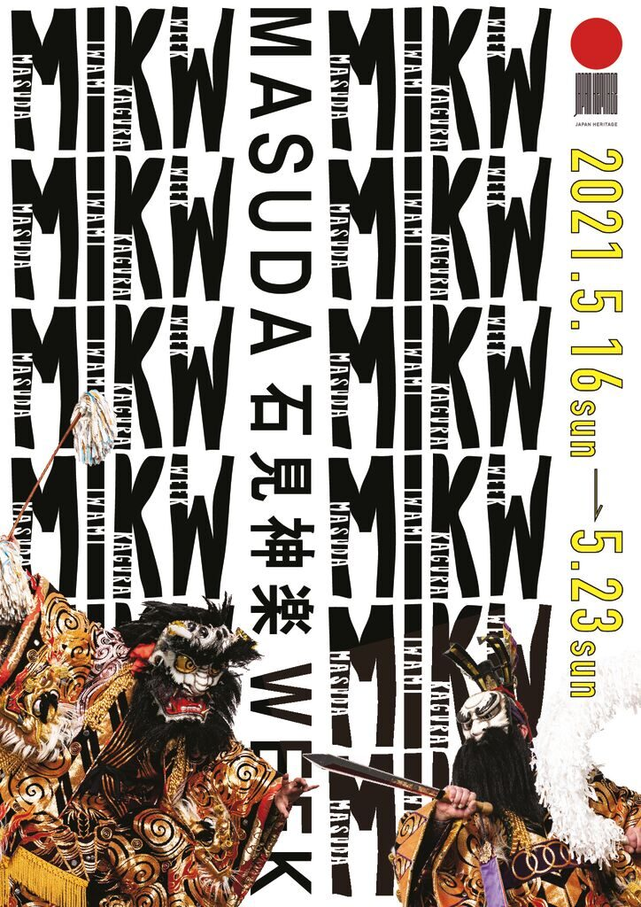 0508MIKW_A4_02のサムネイル