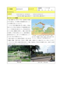 日本遺産ストーリーのサムネイル
