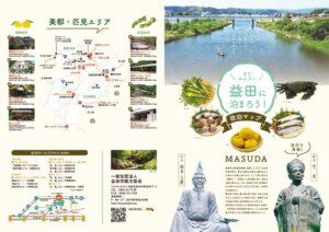 益田市宿泊施設マップのサムネイル