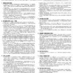 国内募集型企画旅行 旅行条件書【益田市観光協会】のサムネイル