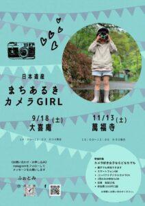 日本遺産まちあるきカメラGIRL1