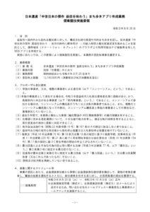 0928①提案競技実施要領のサムネイル